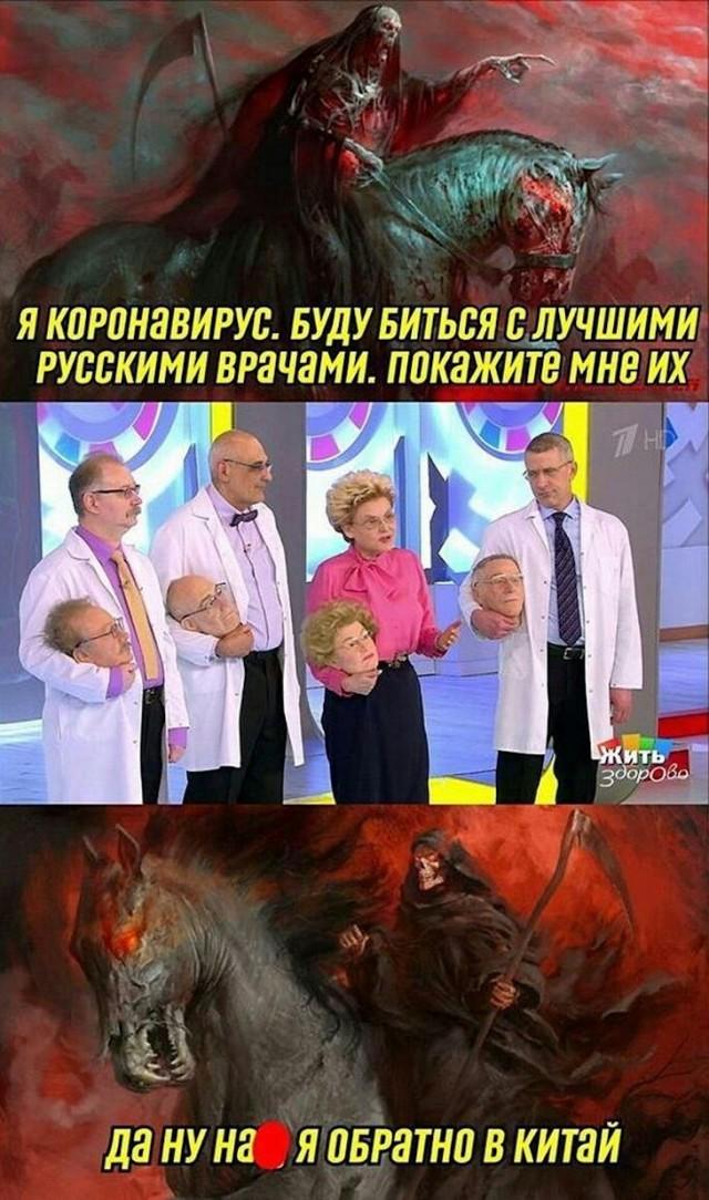 Анекдоты Самые Смешные Коронавирус