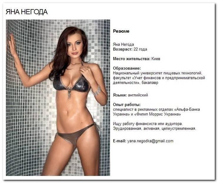 Ищу работу для девушки в смоленске модели онлайн пыталово
