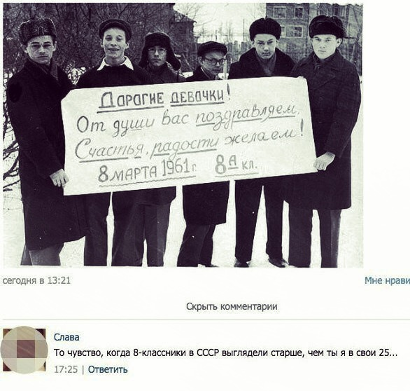 1578837873_kommentarii-iz-socialnyh-sete