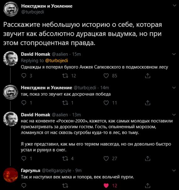 1578837883_kommentarii-iz-socialnyh-sete