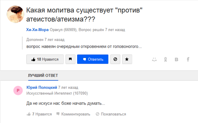 1578837900_kommentarii-iz-socialnyh-sete
