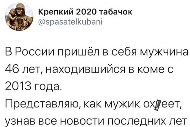 1593339361_kommentarii-iz-socialnyh-setej-41.jpg