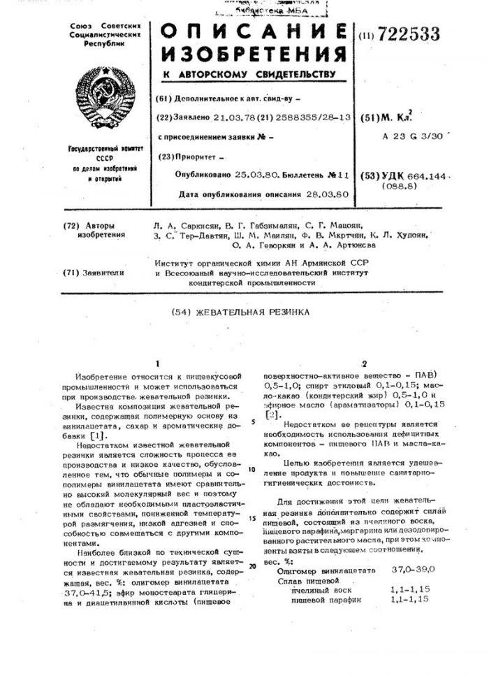 Из чего в СССР делали жвачки С миру по нитке