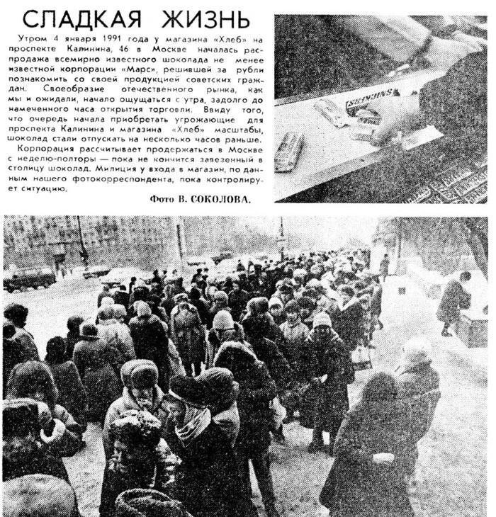 30 лет назад компания Mars начала продавать шоколадные батончики в СССР С миру по нитке