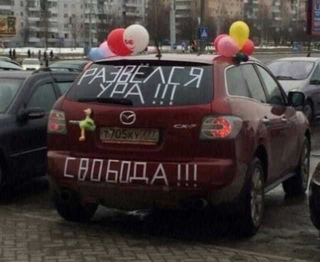 «Развелся, ура!»: счастливый москвич приехал в Петербург на нарядном автомобиле С миру по нитке