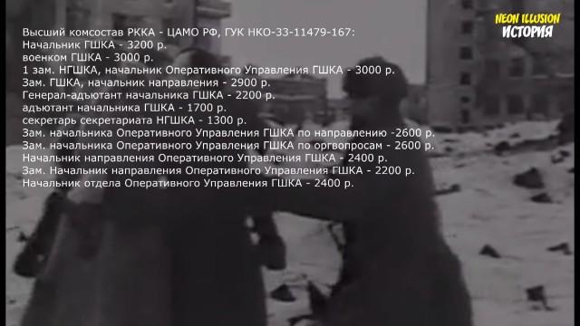 1619665462 zarplata byla u sovetskih soldat vo vremja velikoj otechestvennoj vojny 5