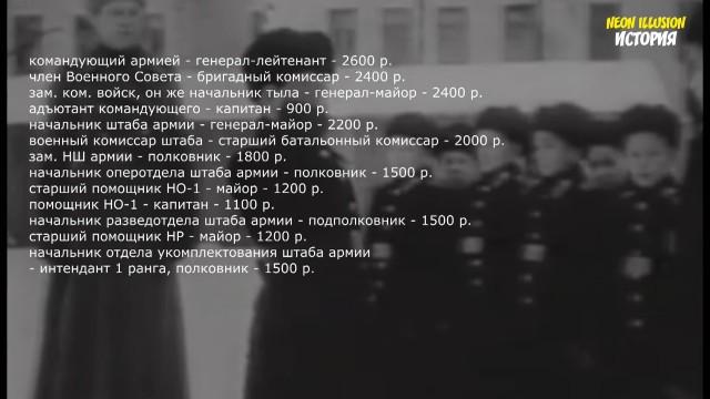 1619665469 zarplata byla u sovetskih soldat vo vremja velikoj otechestvennoj vojny 6