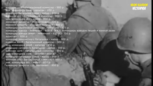 1619665482 zarplata byla u sovetskih soldat vo vremja velikoj otechestvennoj vojny 8