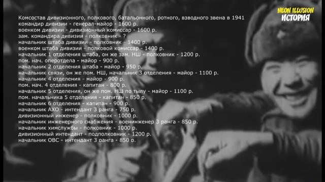 1619665529 zarplata byla u sovetskih soldat vo vremja velikoj otechestvennoj vojny 7