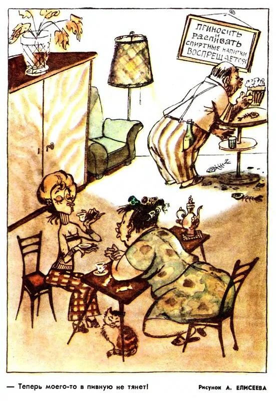 1620040614 s pjanstvom v sssr v karikaturah 13