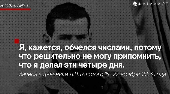 Цитаты писателя Льва Толстого, в которых каждый узнает себя С миру по нитке